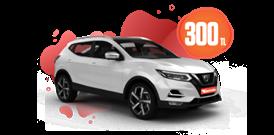 Nissan Qashqai Benzinli, Otomatik Günlük 300 TL Araç Kiralama Kampanyası